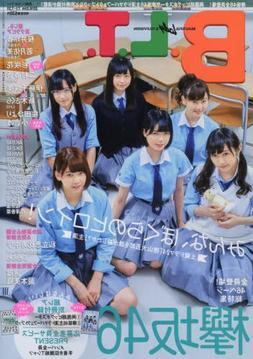 B.L.T. ~ Beautiful Lady & Television Cover: Nogizaka46 ~ Jap