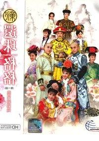 New My Fair Princess / New Huan Zhu Ge Ge / New Princess Ret